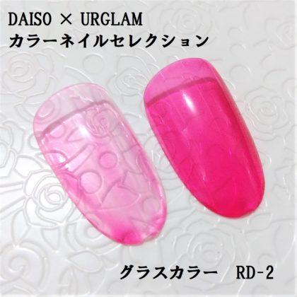 ダイソー DAISO 100均コスメ ユーアーグラム URGLAM カラーネイルセレクション 透明感あふれる グラスカラー RD-2