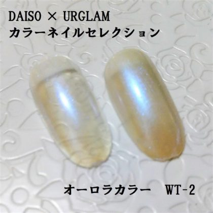 ダイソー DAISO 100均コスメ ユーアーグラム URGLAM カラーネイルセレクション 光で七変化 オーロラカラー WT-2