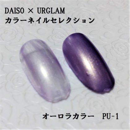 ダイソー DAISO 100均コスメ ユーアーグラム URGLAM カラーネイルセレクション 光で七変化 オーロラカラー PU-1