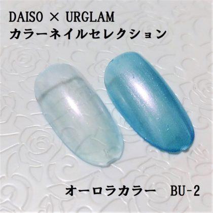 ダイソー DAISO 100均コスメ ユーアーグラム URGLAM カラーネイルセレクション 光で七変化 オーロラカラー BU-2