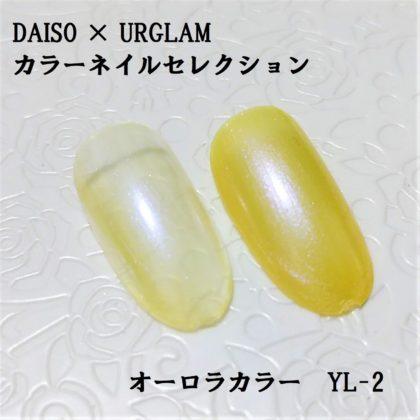 ダイソー DAISO 100均コスメ ユーアーグラム URGLAM カラーネイルセレクション 光で七変化 オーロラカラー YL-2