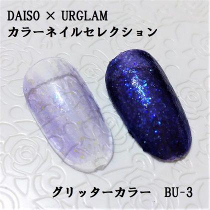 ダイソー DAISO 100均コスメ ユーアーグラム URGLAM カラーネイルセレクション 魅惑のラメ グリッターカラー BU-3