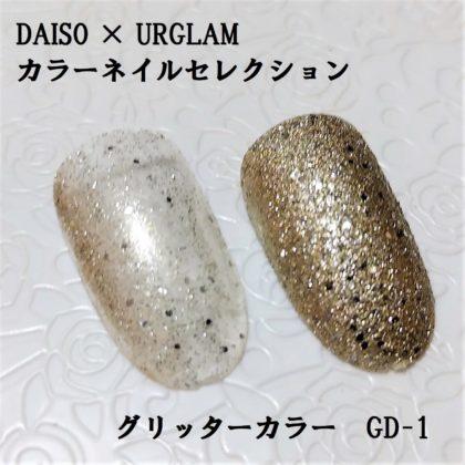 ダイソー DAISO 100均コスメ ユーアーグラム URGLAM カラーネイルセレクション 魅惑のラメ グリッターカラー GD-1