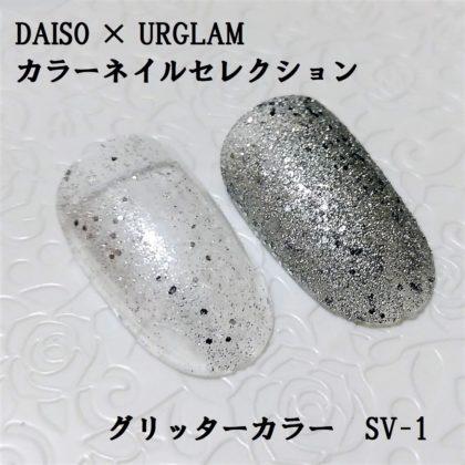 ダイソー DAISO 100均コスメ ユーアーグラム URGLAM カラーネイルセレクション 魅惑のラメ グリッターカラー SV-1