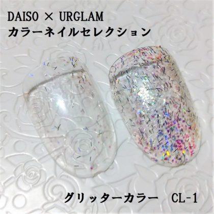 ダイソー DAISO 100均コスメ ユーアーグラム URGLAM カラーネイルセレクション 魅惑のラメ グリッターカラー CL-1