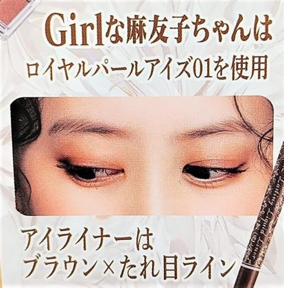 キャンメイク(CANMAKE)新作コスメ アイシャドウ ロイヤルパールアイズ 01シュガーブラウン POP広告
