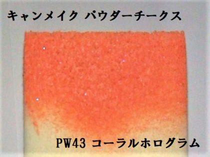 キャンメイク CANMAKE パウダーチークス 新色 PW43 コーラルホログラム スポンジ ラメ感