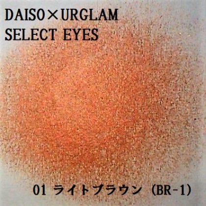ダイソー(DAISO)×ユーアーグラム(URGLAM) セレクトアイズ(単色アイシャドウ) 01 ライトブラウン BR-1 ラメ感