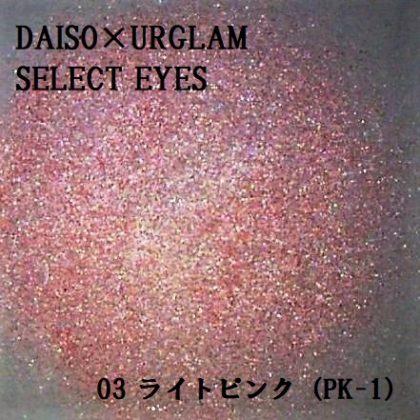ダイソー(DAISO)×ユーアーグラム(URGLAM) セレクトアイズ(単色アイシャドウ) 03 ライトピンク PK-1 ラメ感