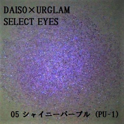 ダイソー(DAISO)×ユーアーグラム(URGLAM) セレクトアイズ(単色アイシャドウ) 05 シャイニーパープル PU-1 ラメ感