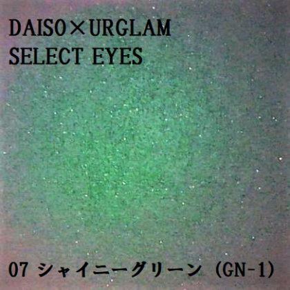 ダイソー(DAISO)×ユーアーグラム(URGLAM) セレクトアイズ(単色アイシャドウ) 07 シャイニーグリーン GN-1 ラメ感