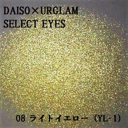 ダイソー(DAISO)×ユーアーグラム(URGLAM) セレクトアイズ(単色アイシャドウ) 08 ライトイエロー YL-1 ラメ感