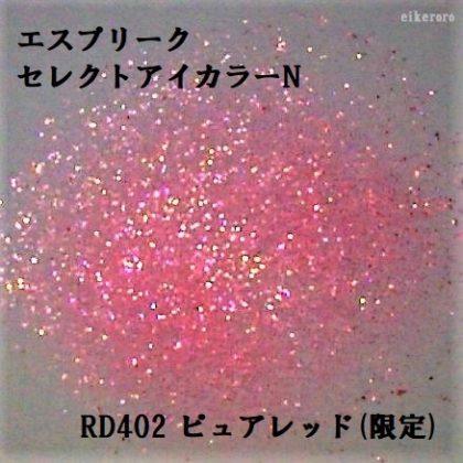 コーセー(KOSE) エスプリーク(ESPRIQUE) アイシャドウ セレクトアイカラーN 限定 RD402 ピュアレッド ラメ感