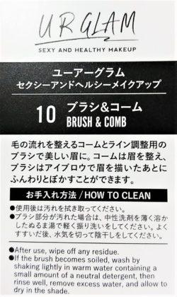 ダイソー(DAISO)×ユーアーグラム(URGLAM) メイクブラシ 10 ブラシ&コーム 特長
