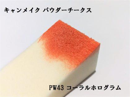 キャンメイク CANMAKE パウダーチークス 新色 PW43 コーラルホログラム スポンジ 色味