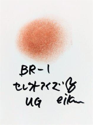 ダイソー(DAISO)×ユーアーグラム(URGLAM) セレクトアイズ(単色アイシャドウ) 01 ライトブラウン BR-1 色味