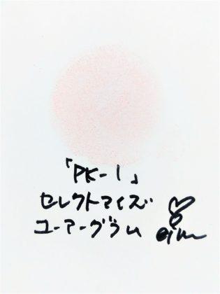 ダイソー(DAISO)×ユーアーグラム(URGLAM) セレクトアイズ(単色アイシャドウ) 03 ライトピンク PK-1 色味