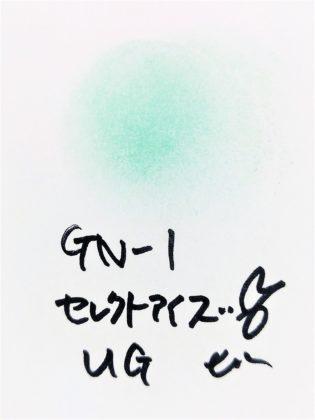 ダイソー(DAISO)×ユーアーグラム(URGLAM) セレクトアイズ(単色アイシャドウ) 07 シャイニーグリーン GN-1 色味
