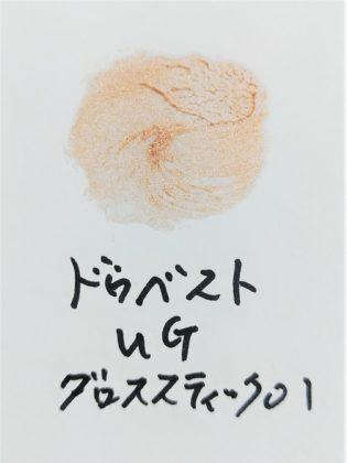ダイソー(DAISO)×ユーアーグラム(URGLAM) グロススティック 色味(紙)
