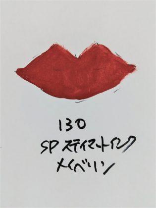 メイベリン SPステイマットインク ヌードカラー 新色 モデル使用色 130 アプリコットジャム 色味(紙)