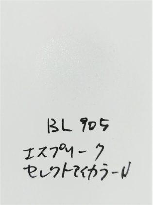 コーセー(KOSE) エスプリーク(ESPRIQUE) アイシャドウ セレクトアイカラーN 限定 BL905 スカイブルー 色味(紙)