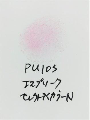 コーセー(KOSE) エスプリーク(ESPRIQUE) アイシャドウ セレクトアイカラーN 限定 PU103 フゥーシャパープル 色味(紙)