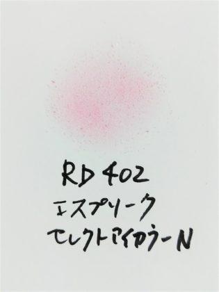 コーセー(KOSE) エスプリーク(ESPRIQUE) アイシャドウ セレクトアイカラーN 限定 RD402 ピュアレッド 色味(紙)