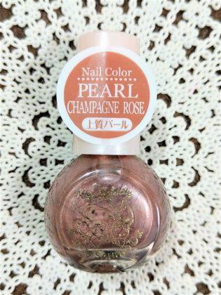 #15 PEARL CHAMPAGNE ROSE(パール シャンパン ローズ)上質パール ダイソー(DAISO)×サンリオ(Sanrio)コラボ フレンドネイル マイメロディ(My Melody)