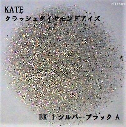 ケイト(KATE) クラッシュダイヤモンドアイズ BK-1 A ラメ重視(紙)
