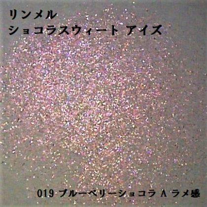 リンメル ショコラスウィートアイズ 019 ブルーベリーショコラ A ラメ感