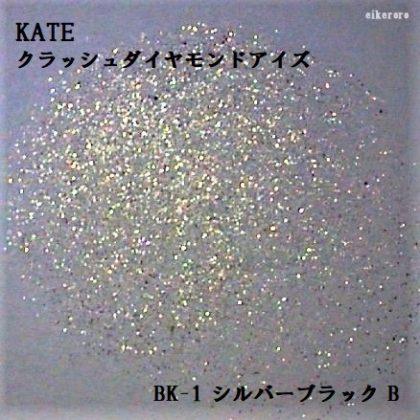 ケイト(KATE) クラッシュダイヤモンドアイズ BK-1 B ラメ重視(紙)