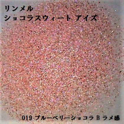リンメル ショコラスウィートアイズ 019 ブルーベリーショコラ B ラメ感