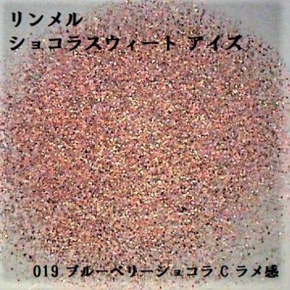 リンメル ショコラスウィートアイズ 019 ブルーベリーショコラ C ラメ感
