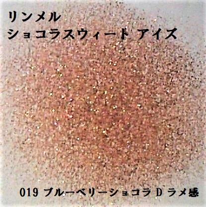 リンメル ショコラスウィートアイズ 019 ブルーベリーショコラ D ラメ感
