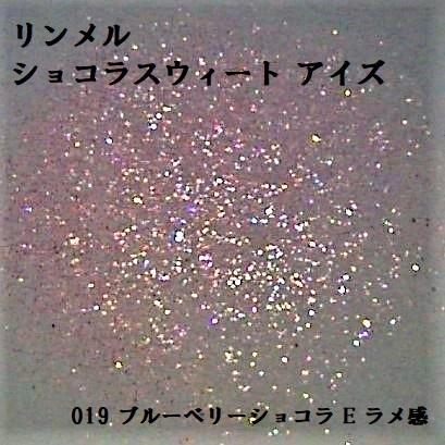 リンメル ショコラスウィートアイズ 019 ブルーベリーショコラ E ラメ感