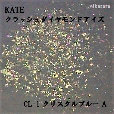 ケイト(KATE) クラッシュダイヤモンドアイズ CL-1 クリスタルブルー A ラメ重視(紙)