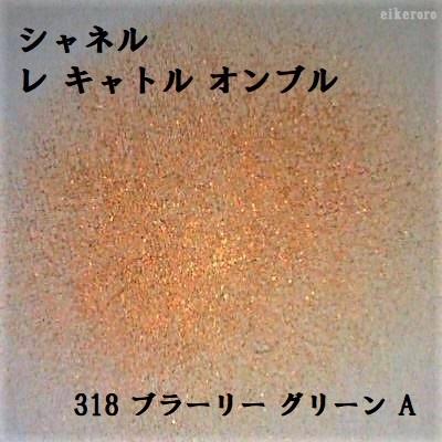 シャネル(CHANEL) アイシャドウ レキャトルオンブル 318 ブラーリーグリーン A ラメ感(紙)