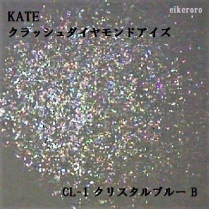 ケイト(KATE) クラッシュダイヤモンドアイズ CL-1 クリスタルブルー B ラメ重視(紙)