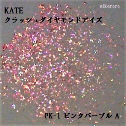 ケイト(KATE) クラッシュダイヤモンドアイズ PK-1 ピンクパープル A ラメ重視(紙)