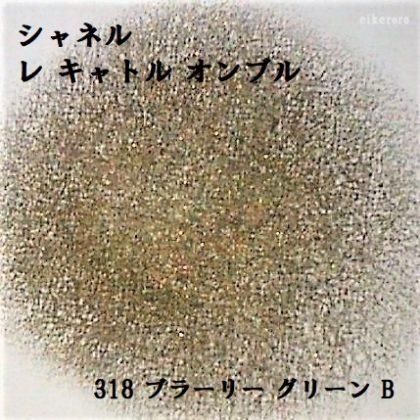 シャネル(CHANEL) アイシャドウ レキャトルオンブル 318 ブラーリーグリーン B ラメ感(紙)