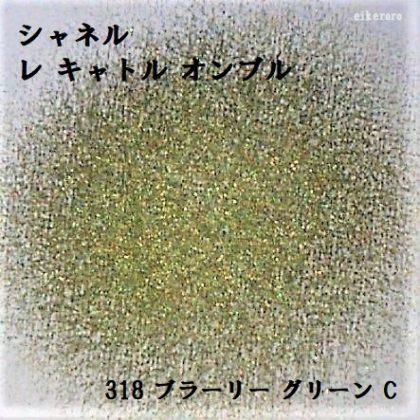 シャネル(CHANEL) アイシャドウ レキャトルオンブル 318 ブラーリーグリーン C ラメ感(紙)