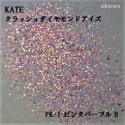 ケイト(KATE) クラッシュダイヤモンドアイズ PK-1 ピンクパープル B ラメ重視(紙)