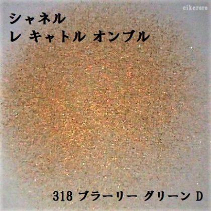 シャネル(CHANEL) アイシャドウ レキャトルオンブル 318 ブラーリーグリーン D ラメ感(紙)