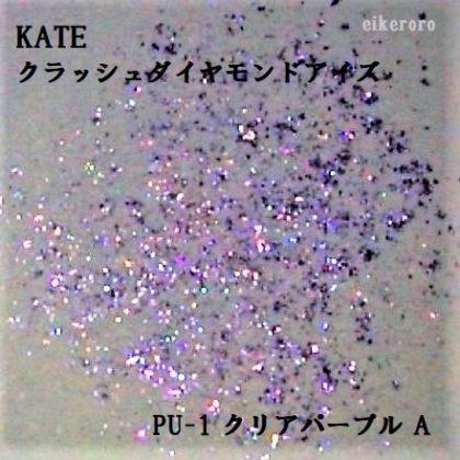 ケイト(KATE) クラッシュダイヤモンドアイズ PU-1 クリアパープル A ラメ重視(紙)