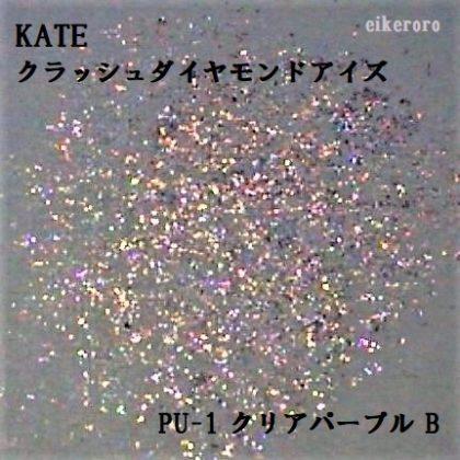ケイト(KATE) クラッシュダイヤモンドアイズ PU-1 クリアパープル B ラメ重視(紙)