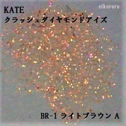 ケイト(KATE) クラッシュダイヤモンドアイズ BR-1 ライトブラウン A ラメ重視(紙)