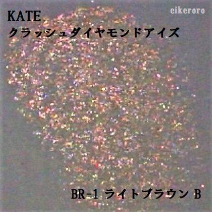 ケイト(KATE) クラッシュダイヤモンドアイズ BR-1 ライトブラウン B ラメ重視(紙)