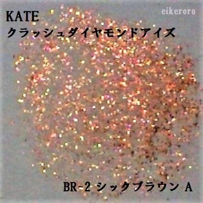ケイト(KATE) クラッシュダイヤモンドアイズ BR-2 シックブラウン A ラメ重視(紙)
