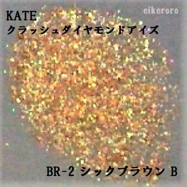 ケイト(KATE) クラッシュダイヤモンドアイズ BR-2 シックブラウン B ラメ重視(紙)
