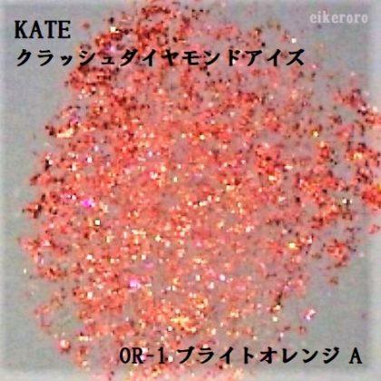 ケイト(KATE) クラッシュダイヤモンドアイズ OR-1 ブライトオレンジ A ラメ重視(紙)